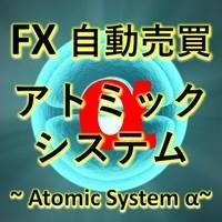 FX自動売買アトミックシステム・200.jpg
