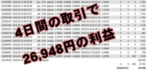 SidewaysTrade・4日間の取引結果26948円.PNG